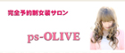 ps-OLIVE